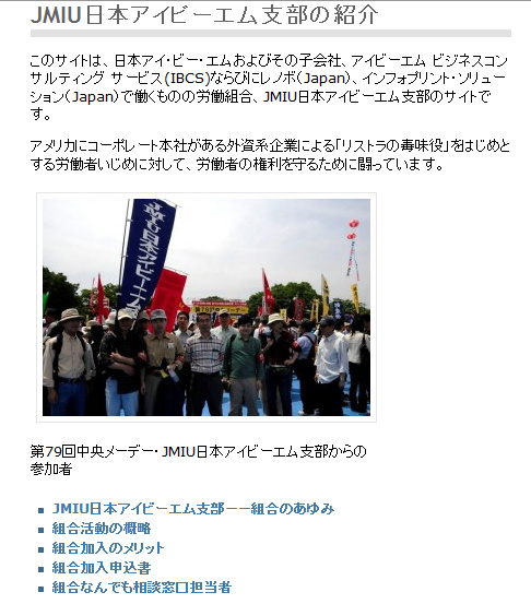 ibm japan poison taster for restructuring.bmp